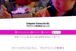 「Computer Science for ALL」