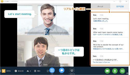 「V-CUBE ミーティング」の自動音声リアルタイム翻訳機能のイメージ(ブイキューブ提供)