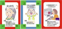 商品① 接客の匠(製作者:中学1年・男子)