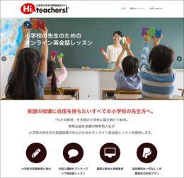 小学校英語の総合サイト「Hi, teachers!」