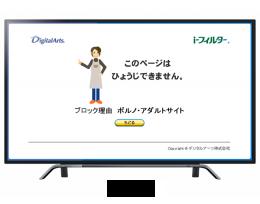 東芝映像ソリューション液晶テレビ「レグザ」Z810Xのブロック画面(イメージ)