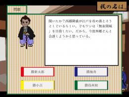 「そちの名は」のゲーム画面
