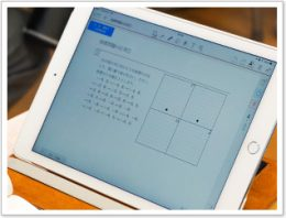 セルラーモデルのiPad、MetaMoJi ClassRoomを採用。