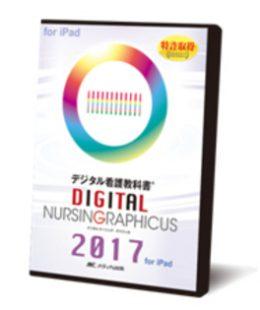 デジタル ナーシング・グラフィカ2017 for iPad