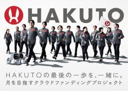 0227-hakuto