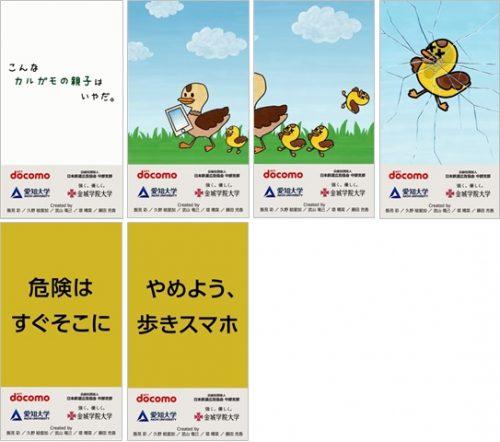 「『スマートフォンのルールとマナー』注意喚起広告」(協賛:NTTドコモ東海支社)
