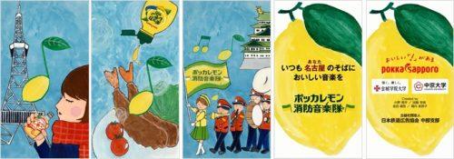 「ポッカレモン消防音楽隊の活動を多くの人に知ってもらうコミュニケーション」(協賛:ポッカサッポロフード&ビバレッジ)