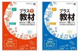 「教材総合カタログ」表紙 左:小学校向け 右:中学校向け