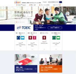 IIBC公式サイト