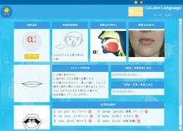 発音学習イメージ