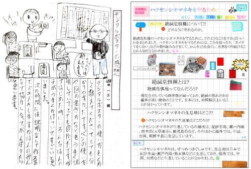 「MetaMoJi ClassRoom」を使っての感想     完成したデジタルポスター