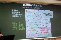 航空レーダーを持つ施設が多い環境