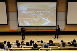 「iTeachersカンファレンス2017」玉川大学
