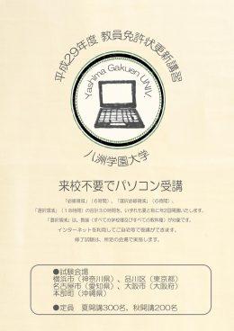 0515-yazu