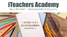 iTeachers AcademyのWebサイト