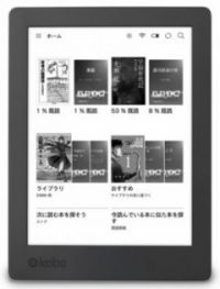 「Kobo Aura H2O Edition 2」端末イメージ