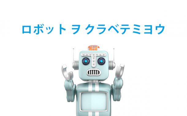 ロボット展2