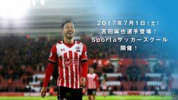 吉田麻也xSportaサッカースクール開催