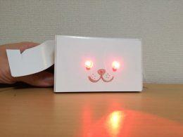 いぬボードで「暗くなったら目が光るロボット」