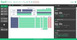 Tegaki利用イメージ(フォーム設定画面)