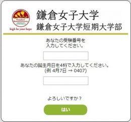 Post@netのスマートフォン版 合否照会画面