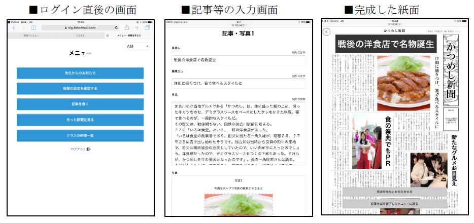 神戸新聞社、新聞作成アプリ「ことまど」を開発   ICT教育ニュース