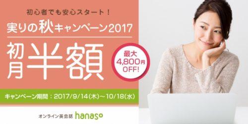 0915-hanaso