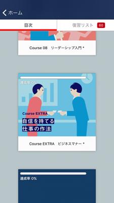 学習コース選択画面
