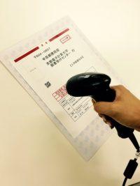 QRコードを活用したPost@netの志願者管理