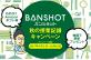 banshot