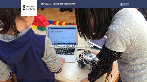 「iTeachers Academy」のWebサイト