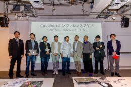 「iTeachersカンファレンス2015」のメンバー