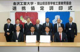 岡山県立岡山工業高等学校で行われた連携協定調印式