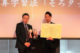 大賞を受賞したDigikaの橋本代表(右)と福原審査委員長