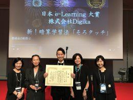 第14回日本e-Learning大賞の表彰式で