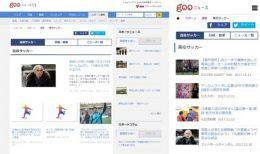 gooニュース(イメージ)