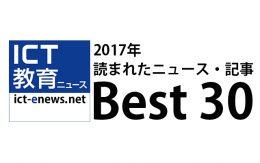 2017-best30