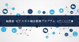 総務省 ICTスキル総合習得プログラム eラーニング編