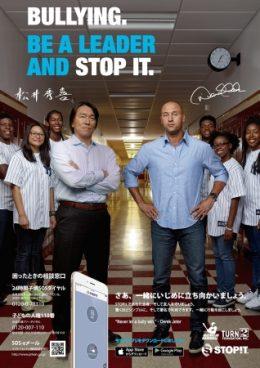 松井秀喜氏、デレク・ジーター氏が出演するSTOPitポスター