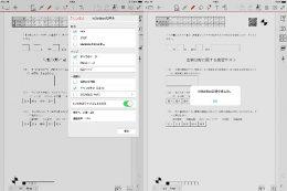 InOutBox機能を使い、生徒の解答を教員用PCへ一括送信する。
