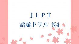 jlpt-goi-n4