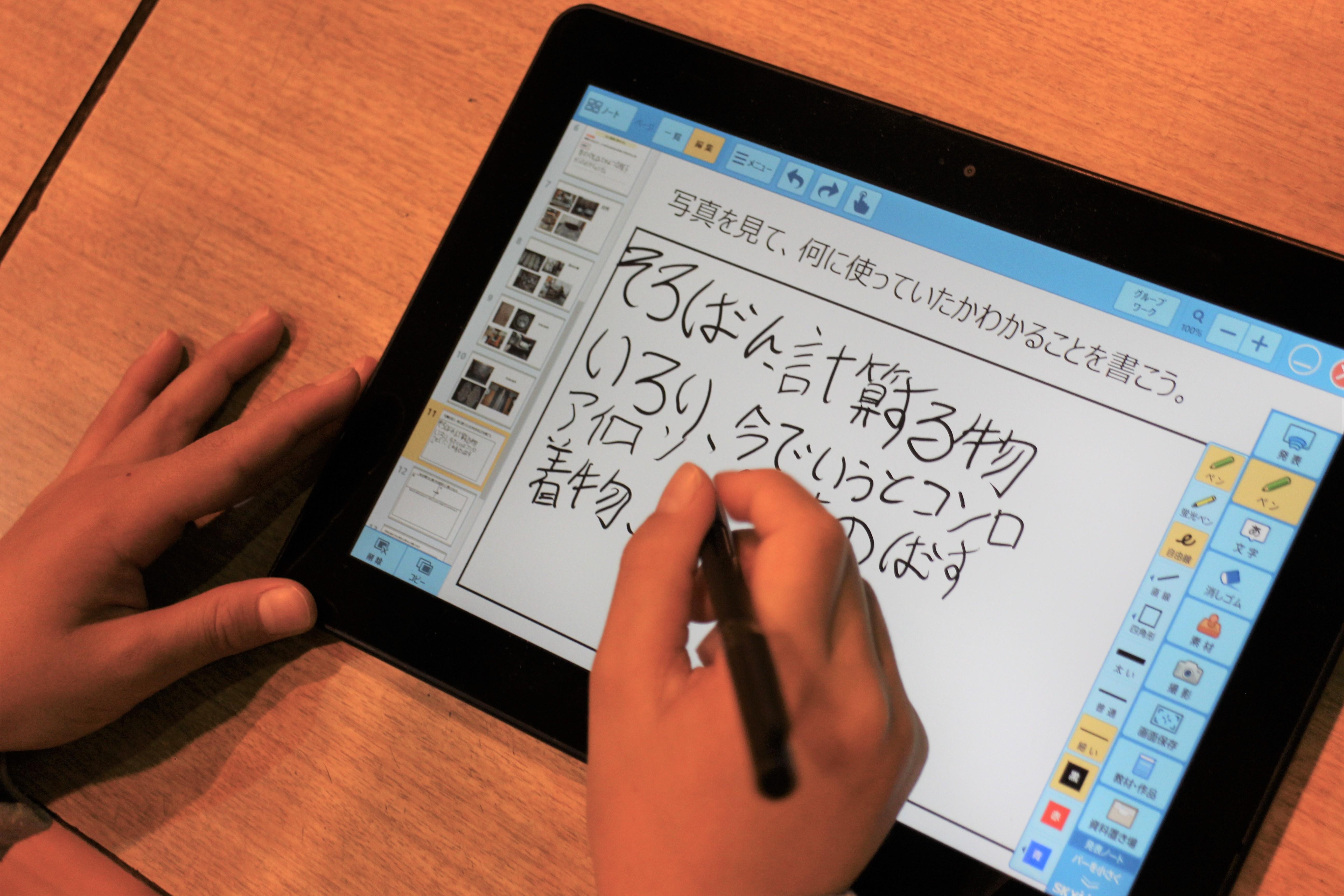 1人1台タブレットPCがやってきた八丈島の小学校で起きたこと/東京都