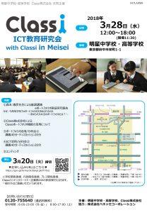 3/28【ICT教育研究会 with Classi in Meisei】のご案内