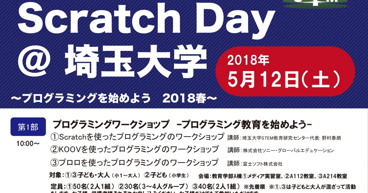 Scratch Day2018
