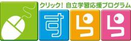 すららロゴ(Web用中画質:RGB)