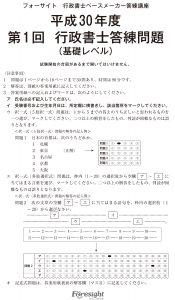 Gyo_PMKoza_H30_vol1_Mondai_A4_kon_CC2018_180220.indd