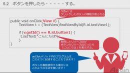 udemy_android-kiso-appsakusei_003