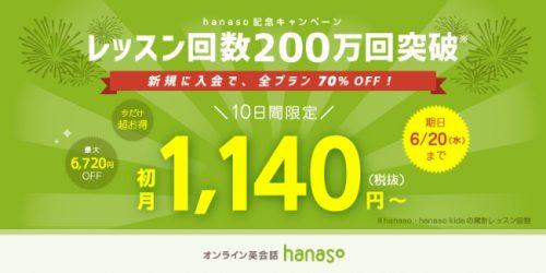 0612-hana