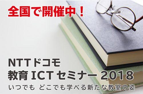 20180502_r1_教育ICTセミナーチラシ(香川)