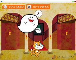 「おばけやしき」の画面